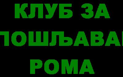 Фокус група- Социјално предузетништво у Србији